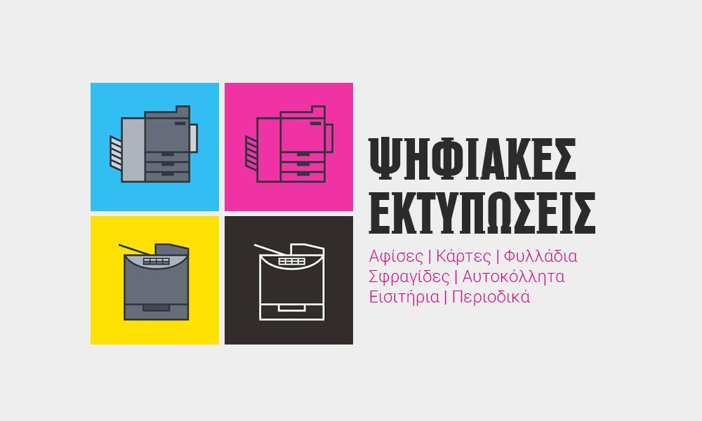 jambacopy-homepage-banner-ektypwseis-mobile