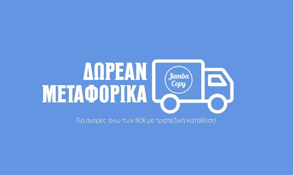 jambacopy-homepage-banner-metaforika-mobile