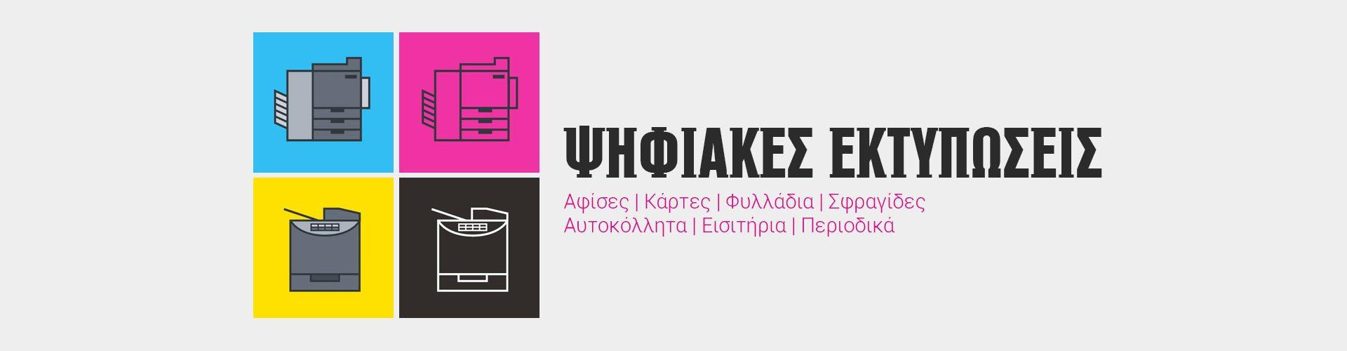 jambacopy-homepage-banner-ektypwseis-desktop